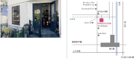 イントロダクション夙川店の外観とアクセスマップ