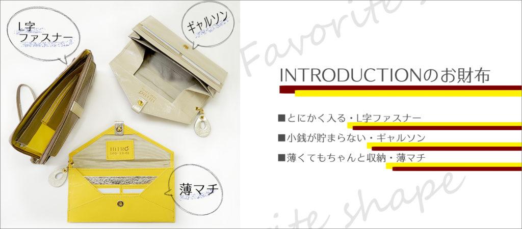 お財布の特徴とサイズ