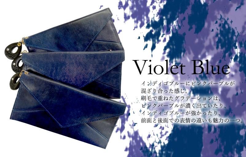バイオレットブルー長財布